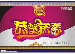 恭贺新春新年矢量素材