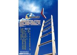 梯子企业文化psd素材