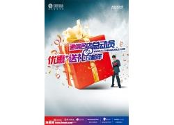 中国移动新年海报设计psd素材