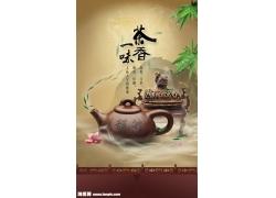 中国风茶叶海报psd素材