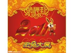 2011新年海报矢量图