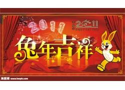 2011兔年吉祥新年海报矢量图
