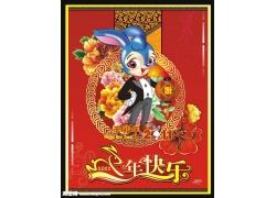 2011兔年快乐海报矢量图