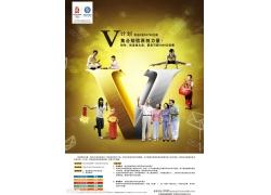 中国移动V计划海报矢量图图片
