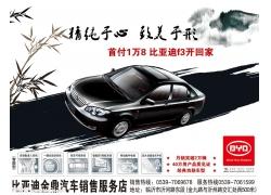 比亚迪F3汽车广告psd素材