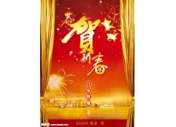 商场新年促销海报psd素材