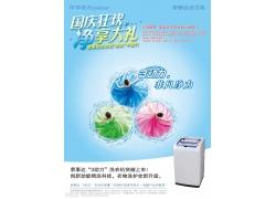 洗衣机促销海报psd素材
