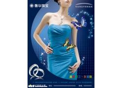 珠宝宣传海报设计psd素材