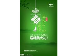 中国结促销海报psd素材