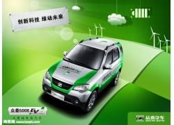 众泰纯电动汽车海报psd素材