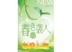 春季新品服装促销海报