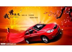 红色轿车广告设计psd素材