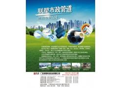 建材广告与楼房PSD素材
