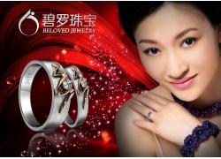 珠宝宣传海报模版PSD素材