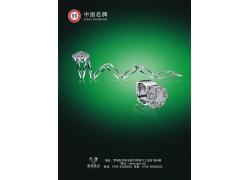 雅福珠宝宣传广告PSD素材