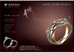 钻石宣传广告PSD素材