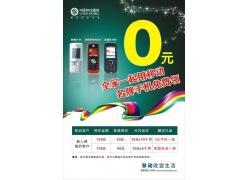 中国移动0元手机海报矢量素材图片