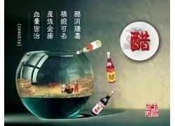 醋的宣传广告PSD素材