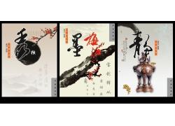 中国风本本设计