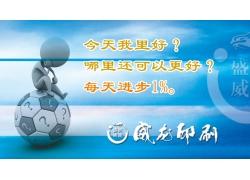 威龙印刷宣传广告PSD素材