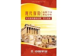 中国平安保险历史PSD素材
