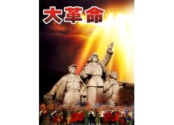 大革命宣传海报PSD素材