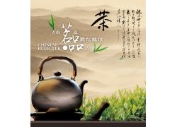 茗茶宣传广告psd素材