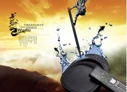 中国风武术模板psd素材
