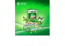 手机海报实用素材PSD素材