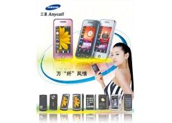 三星手机万纤风情广告设计 PSD素材