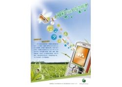 索尼音乐手机DM单页PSD素材
