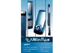 手机宣传单页PSD素材