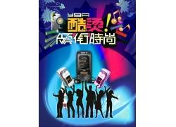 手机宣传海报设计PSD素材