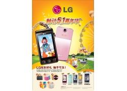 LG手机五一单页PSD素材