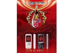 中宝移动手机宣传广告PSD素材