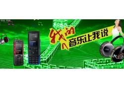 诺基亚手机广告PSD素材