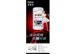 诺基亚手机海报PSD素材
