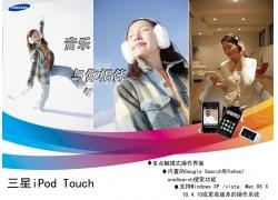 三星音乐手机广告PSD素材