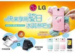 LG冰激淋手机DM单页PSD素材
