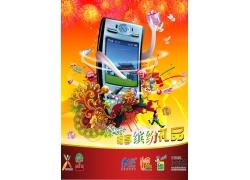 实用素材手机单页PSD素材