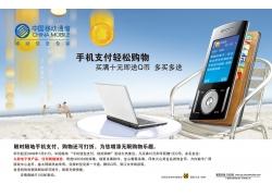 手机支付购物PSD素材