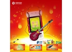 创意手机广告设计PSD素材