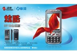 汉泰摩风手机宣传单页PSD素材