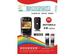 手机宣传单页模版PSD素材