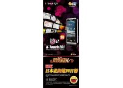 天语3G手机广告PSD素材