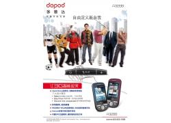 多普达3G手机DM单页PSD素材