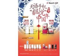 天语手机中国风彩页PSD素材