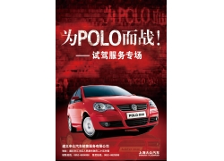 上海大众汽车DM单页PSD素材