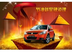 天语SX4汽车广告psd素材