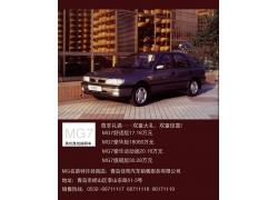 汽车促销活动广告PSD素材